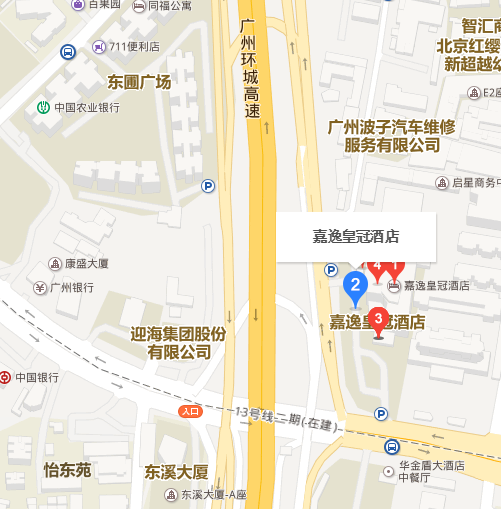 广州嘉逸皇冠酒店2.png